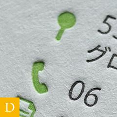 hdesign名刺_240